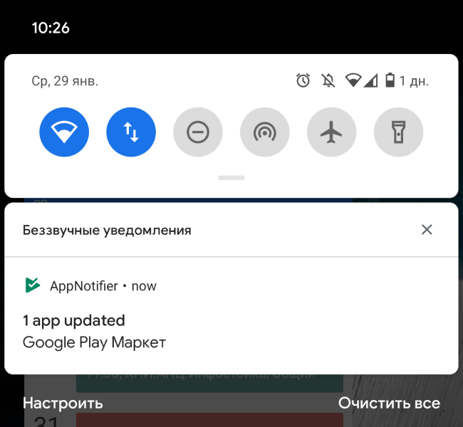 How to fix the notifications in Google Play